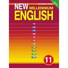 Английский нового тысячелетия. 11 класс. Книга для учителя.