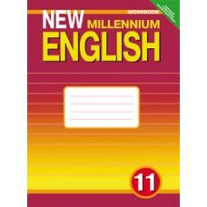 Английский нового тысячелетия. 11 класс. Рабочая тетрадь. ФГОС