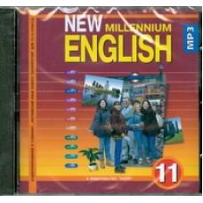 Английский язык. 11 класс. Аудиокурс. CD MP3. New millenium English. Английский нового тысячелетия
