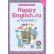 Английский язык. 5 класс 4-й год обучения. Happy Еnglish. Рабочая тетрадь. Комплект в 2-х частях. Часть 2