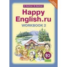 Английский язык. 10 класс. Happy Еnglish. Рабочая тетрадь. Комплект в 2-х частях. Часть 2. ФГОС