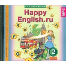 Английский язык. 2 класс. Аудиокурс. CD MP3. Happy English. ru. ФГОС