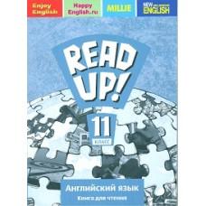 Английский язык. 11 класс. Книга для чтения. Почитай! READ UP!