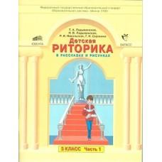 Детская риторика в рассказах и рисунках. 3 класс. Комплект в 2-х частях. Часть 1. ФГОС