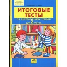 Литературное чтение. 2 класс. Итоговые тесты. ФГОС