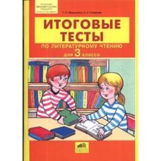 Литературное чтение. 3 класс. Итоговые тесты. ФГОС