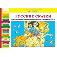 Русские сказки. Дидактические и демонстрационные материалы на русском языке для детей 5-6 лет
