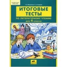 Литературное чтение. 4 класс. Итоговые тесты. ФГОС