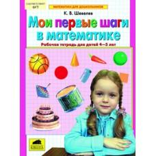 Математика для дошкольников. Мои первые шаги в математике. Рабочая тетрадь для детей 4-5 лет