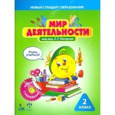 Мир деятельности 2 класс. Учебное пособие для ученика. Учусь учиться. Книга с наклейками + разрезной материал