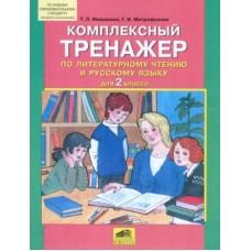 Комплексный тренажер по литературному чтению и русскому языку. 2 класс