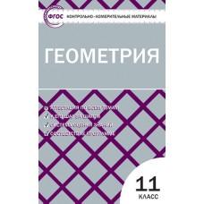 Контрольно-измерительные материалы. Геометрия. 11 класс. (КИМ). ФГОС