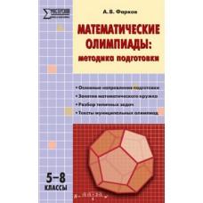 Математические олимпиады. Методика подготовки. 5-8 классы. Мастерская учителя математики