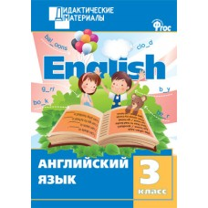 Английский язык. 3 класс. Дидактические материалы. Разноуровневые задания. ФГОС