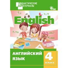 Английский язык. 4 класс. Дидактические материалы. Разноуровневые задания. ФГОС