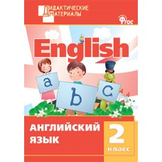 Английский язык. 2 класс. Дидактические материалы. Разноуровневые задания. ФГОС