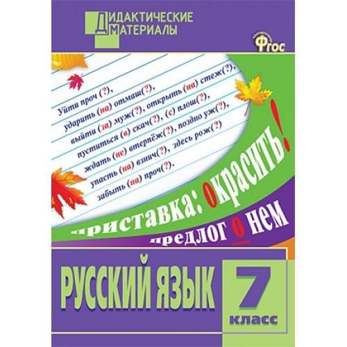 Гдз по дидактическим материалам по русскому языку 7 класс