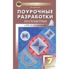 Поурочные разработки. Геометрия к УМК Атанасяна. 7 класс. (ПШУ). ФГОС