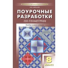 Поурочные разработки. Геометрия. Универсальное издание. 8 класс. (ПШУ). ФГОС