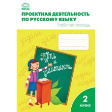 Проектная деятельность по русскому языку. 2 класс. Рабочая тетрадь. ФГОС