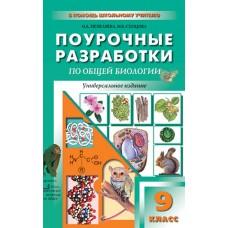 Поурочные разработки. Общая биология. Универсальное издание. 9 класс. (ПШУ). ФГОС