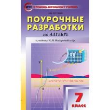 Поурочные разработки. Алгебра к УМК Макарычева. 7 класс. (ПШУ). ФГОС