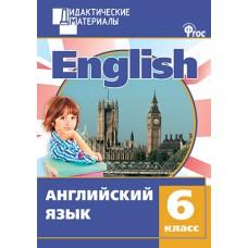 Английский язык. 6 класс. Дидактические материалы. Разноуровневые задания. ФГОС