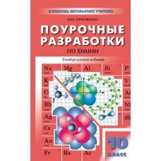 Поурочные разработки. Химия. Универсальное издание. 10 класс. (ПШУ). ФГОС