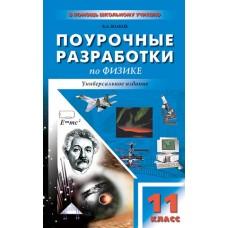 Поурочные разработки. Физика к УМК Мякишева, Касьянова. 11 класс. (ПШУ). ФГОС