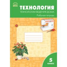 Технология ведения дома. 5 класс. Рабочая тетрадь.  К УМК Синицы. ФГОС