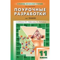 Поурочные разработки. Химия. Универсальное издание. 11 класс. (ПШУ). ФГОС