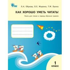 Как хорошо уметь читать! Книга для чтения в период обучения грамоте. К УМК Горецкого. ФГОС