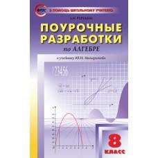 Поурочные разработки. Алгебра к УМК Макарычева. 8 класс. (ПШУ). ФГОС
