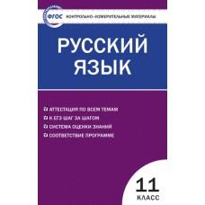 Контрольно-измерительные материалы. Русский язык. 11 класс. (КИМ). ФГОС