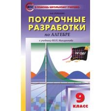 Поурочные разработки. Алгебра к УМК Макарычева. 9 класс. (ПШУ). ФГОС