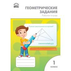 Геометрические задания. 1 класс. Рабочая тетрадь. ФГОС