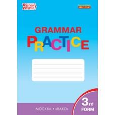 Английский язык. 3 класс. Грамматический тренажёр