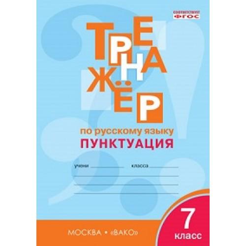 Гдз По Русскому Языку 6 Класс Александрова Тренажер Для