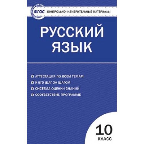 материалы гдз язык 6 фгос контрольно-измерительные класс русский