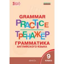 Английский язык. 9 класс. Грамматический тренажер. ФГОС