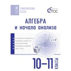 Алгебра и начала анализа. 10-11 классы. Тематические тесты. ФГОС