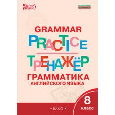 Английский язык. 8 класс. Грамматический тренажер. ФГОС