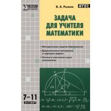 Задача для учителя математики. 7-11 классы. ФГОС