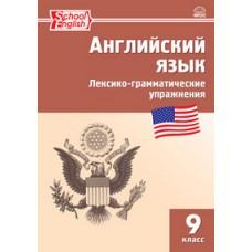 Английский язык. 9 класс. Сборник лексико-грамматических упражнений. ФГОС