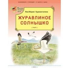 Журавлиное солнышко. Сказки русского леса