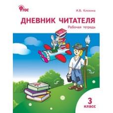 Дневник читателя. 3 класс. ФГОС