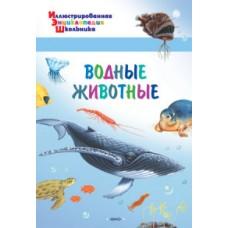 Иллюстрированная энциклопедия школьника. Водные животные