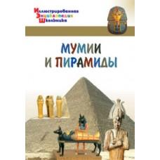 Иллюстрированная энциклопедия школьника. Мумии и пирамиды