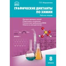 Графические диктанты по химии. 8 класс. Рабочая тетрадь. ФГОС