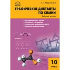 Графические диктанты по химии. 10 класс. Рабочая тетрадь. ФГОС